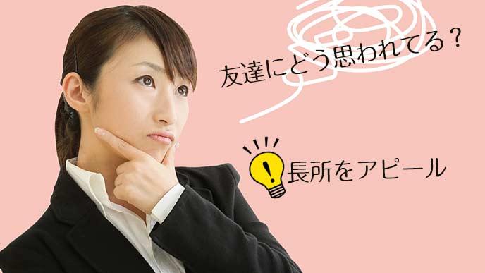 雑談の質問の意味を考える女性