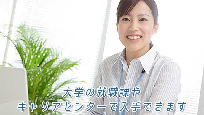 微笑んでいる事務職の女性