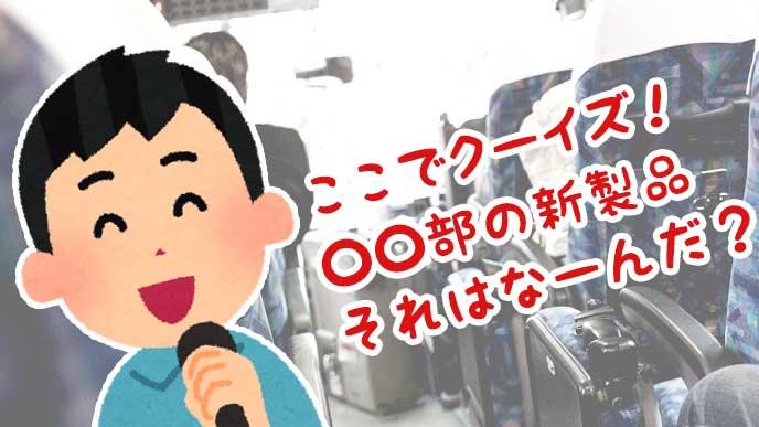 バスの車内でマイクを持った男性のイラスト