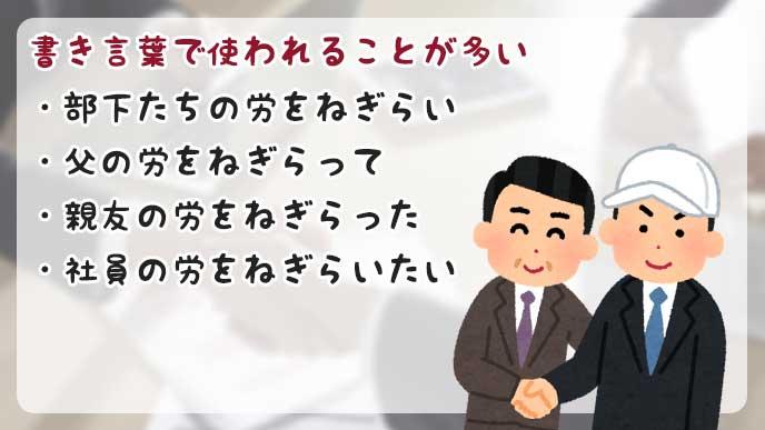 社員と握手する社長のイラストと「労をねぎらう」の書き言葉を解説