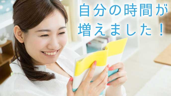 笑顔で読書を楽しむ女性