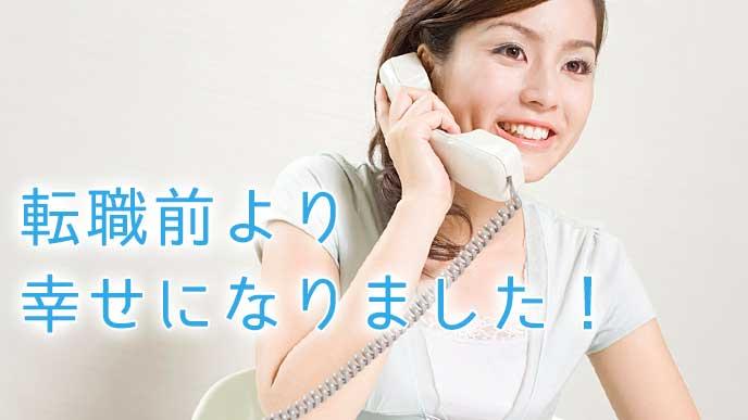 明るく電話応対をする会社員の女性