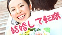 171122_marriage-tensyoku02-icatch