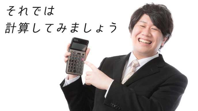笑顔で電卓を指さすサラリーマン
