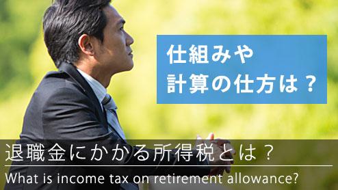 退職金にかかる所得税を計算してみよう