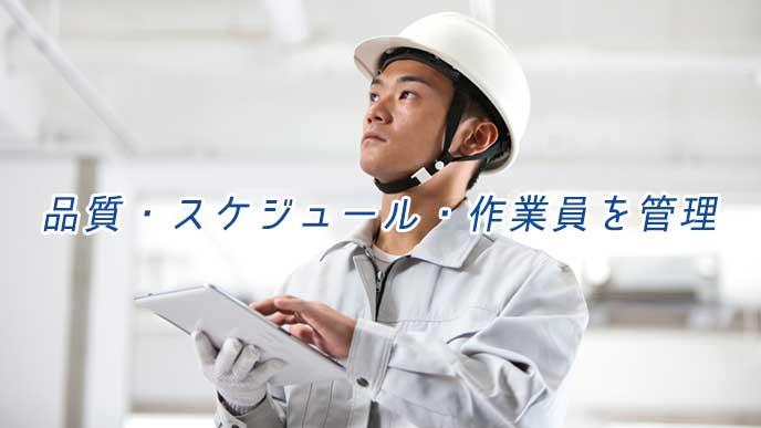 タブレットPCを操作している労働者