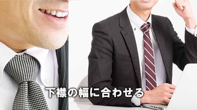 ネクタイの幅の違い