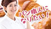 171124_become-breadmaker-icatch
