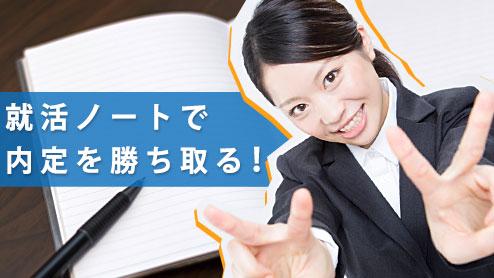 就活ノートを作って企業情報を分かりやすくまとめよう
