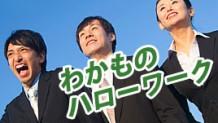 171128_wakamono-hello-work-icatch