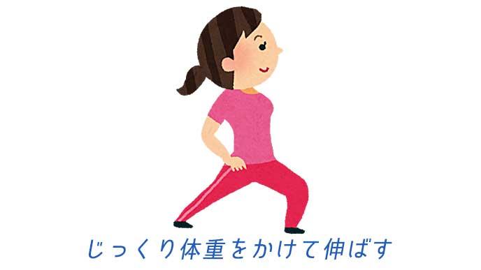 アキレス腱伸ばしをしている女性のイラスト