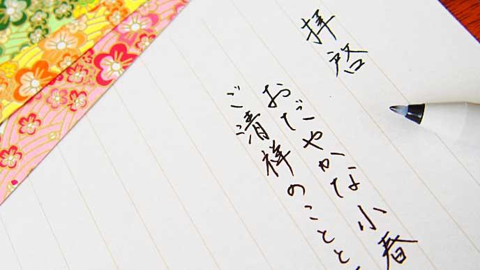 手紙に書かれたきれいな字