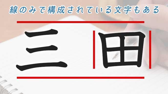 漢字の「三」と「田」