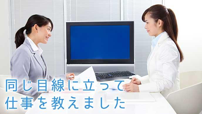 新入社員と打ち合わせをしている会社員の女性