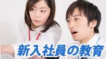 171129_new-employee-education-icatch