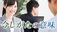 171130_imashigata-icatch