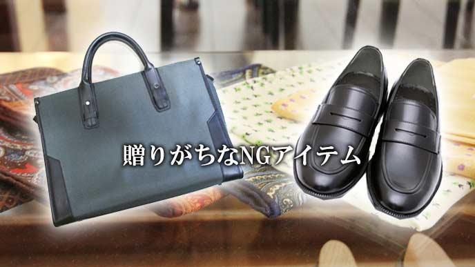 ハンカチと鞄と靴
