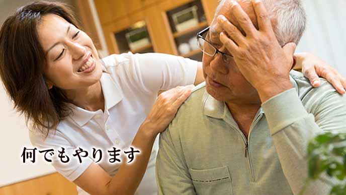 悩む老人の世話をする生活相談員