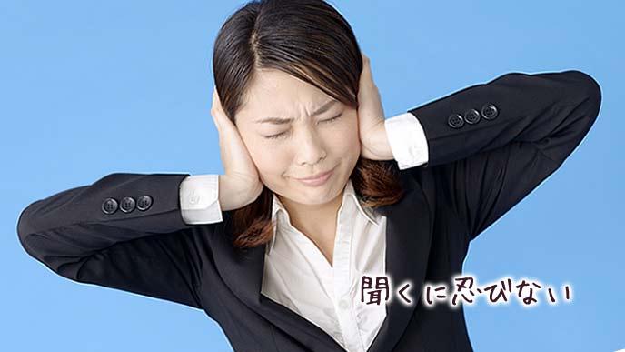 耳を覆う女性