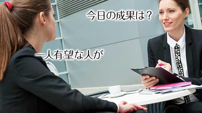 上司に面談の成果を聞かれる女性社員