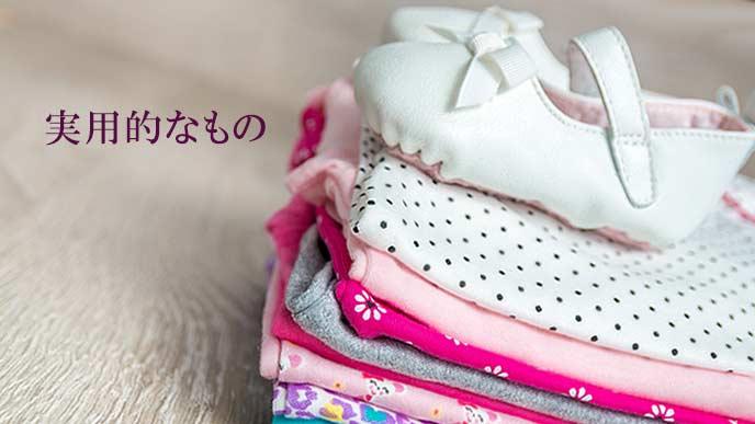 ベビー服と靴の贈り物