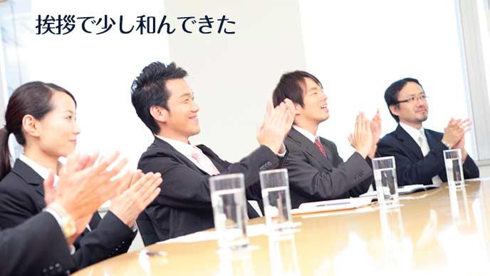 会議で参加社員が拍手する