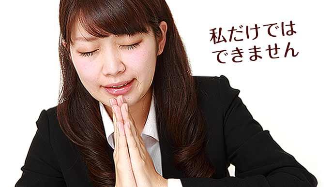 手を合わせて祈る女性社員