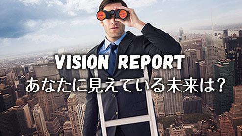 ビジョンレポートとは?評価アップにつながる書き方のコツ