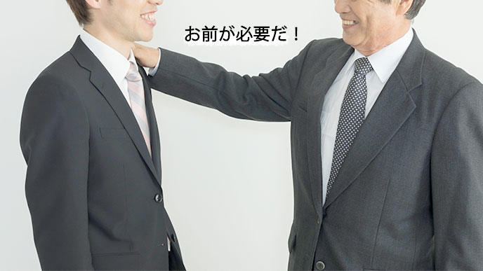 上司と部下