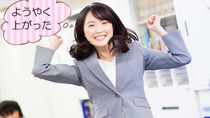 時給が上がって喜ぶ女性事務員