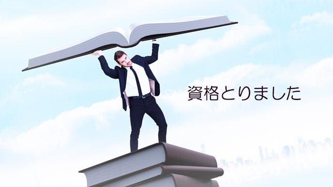 本を持ち上げるビジネスマン