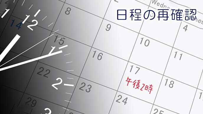 カレンダーにメモされた時刻