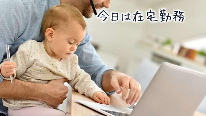 自宅で育児しながら仕事する男性