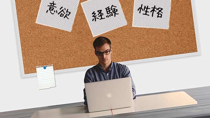 志望動機をパソコンで推敲する青年