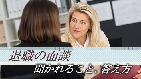 退職の面談で聞かれる質問は?実施目的と円満に辞める方法