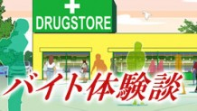 drugstore-parttime-icatch