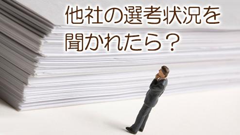 他社の選考状況を面接で質問されたらどう答えるのが正解?