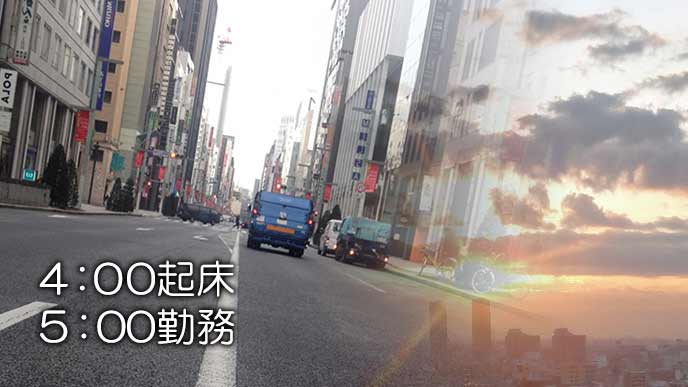 早朝の東京風景