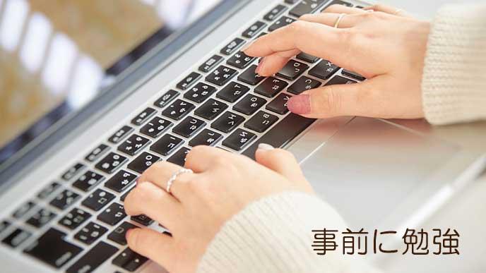 事前にパソコン操作の練習をする女性