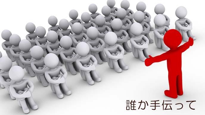 社内集団を前に手伝いを求める人