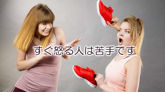怒って靴をふりかざす女を嫌がる女性