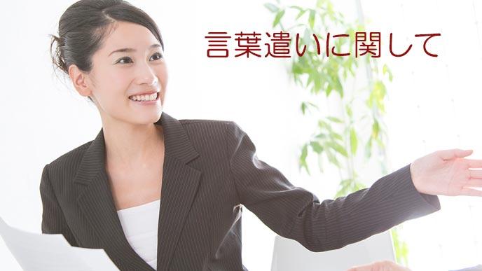 女性の上司が注意する