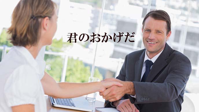 女性の同僚を褒める男性