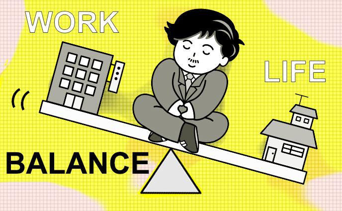 ワークライフバランスとは仕事と生活の調和を維持する術のこと
