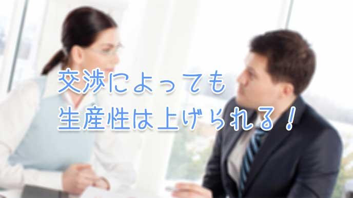 仕事のことで交渉してるスーツを着た男女