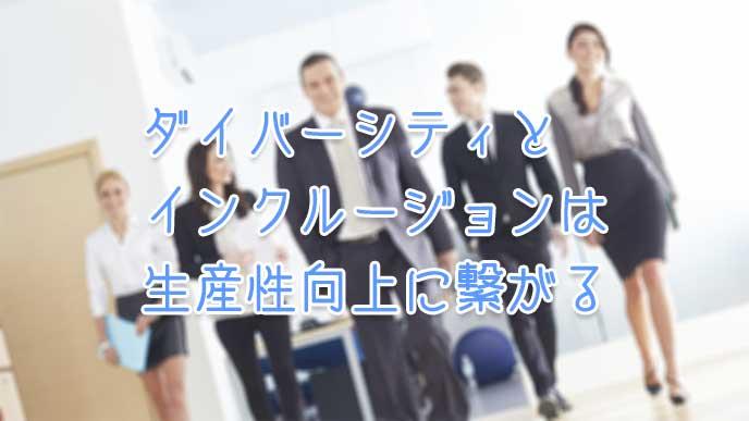 会社の中の外国人や老若男女が一緒のチーム