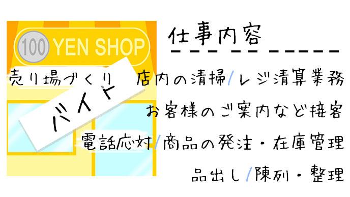 100円ショップ仕事内容