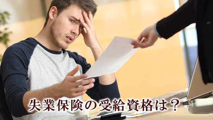 雇い止めの通知をうける男性