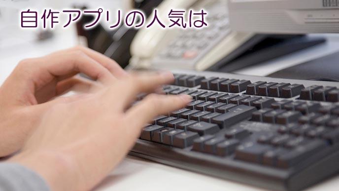 キーボード入力する手