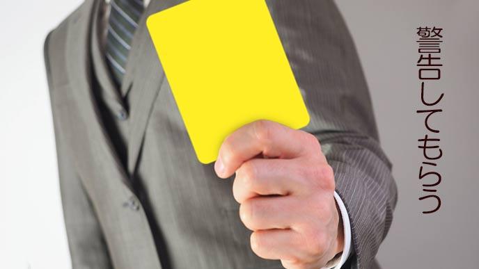 イエローカードを差し出す男性